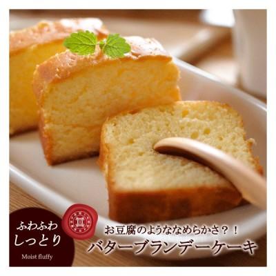 スイーツ バターブランデーケーキ