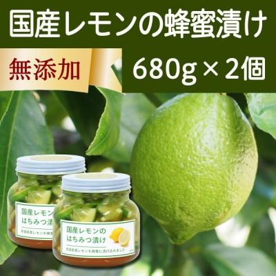 国産レモンの蜂蜜漬け680g×2個 農薬不使用 奈良県産 無農薬