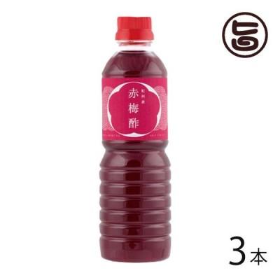 赤梅酢 500ml×3本 濱田 和歌山 土産 人気 梅酢 調味料 ポリフェノール シソニン たっぷり クエン酸 リンゴ酸 条件付き送料無料