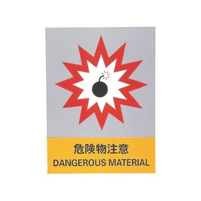 緑十字 ステッカー標識 危険物注意 160×120mm 5枚組 中災防タイプ 029118