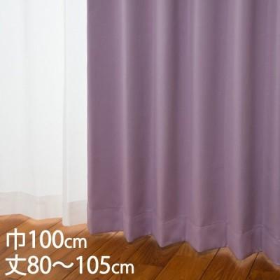 カーテン 遮光カーテン | カーテン ドレープ パープル 形状記憶 遮光1級 ウォッシャブル 防炎 遮熱 巾100×丈80〜105cm DP728 KEYUCA ケユカ