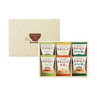 内祝い 内祝 お返し 惣菜 食品 セット ギフト お味噌汁 スープ 詰め合わせ フリーズドライ AT-AE (30)