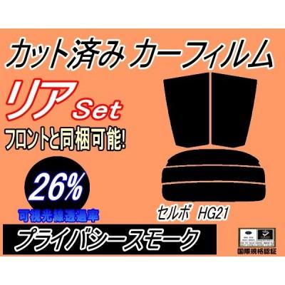 リア (s) セルボ HG21 (26%) カット済み カーフィルム HG21S スズキ