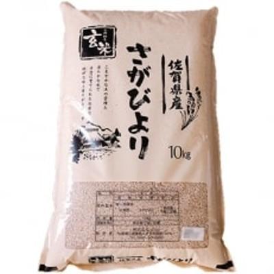 さがびより 玄米 10kg