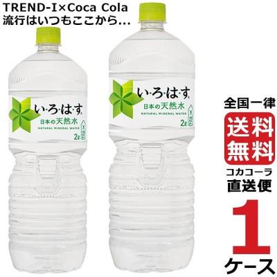 【ウェルカム割特価】い・ろ・は・す 日本の天然水 2LPET 1ケース × 6本 合計 6本 送料無料 コカコーラ社直送 最安挑戦 ※お届エリアによって採水地変わります