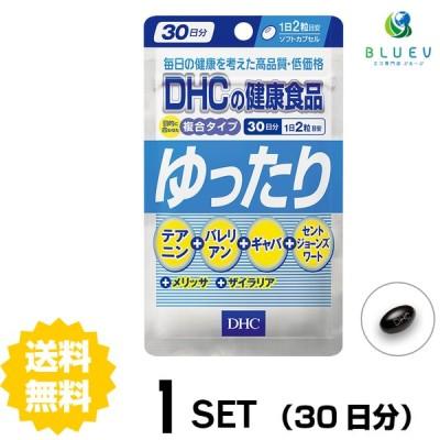 DHC ゆったり 30日分(60粒) ×1セット