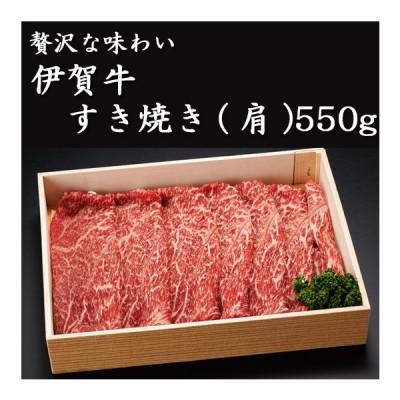 伊賀牛 すき焼き(肩)550g