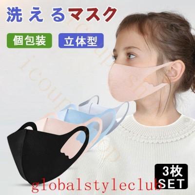 冷感マスク子ども用夏用洗える布マスク小さめ紫外線子供サイズ花粉対策風邪予防防止おしゃれ3Dホコリ水洗い立体型在庫あり8枚セット