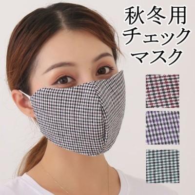 【翌日出荷】チェック柄マスク1枚 洗える 立体加工 男女兼用 ファッションマスク 繰り返し使える 送料無料