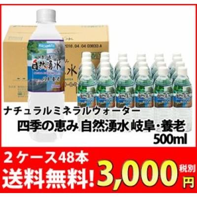 送料無料 天然水ミネラルウォーター 四季の恵み 自然湧水 岐阜・養老 500ml 2ケース(48本)