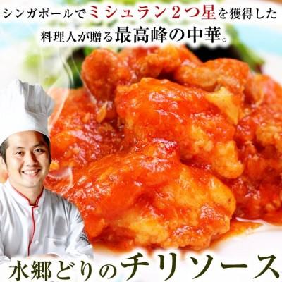 水郷どりのチリソース 鶏チリ 鶏肉のチリソース煮 お取り寄せグルメ ミールキット 中華 本格四川料理