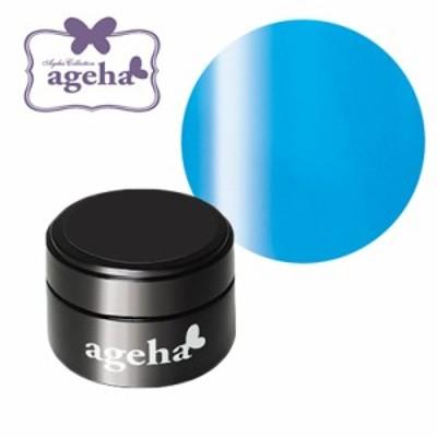 ジェルネイル カラージェル ageha(アゲハ) コスメカラー 500 ブルーシロップ 2.7g