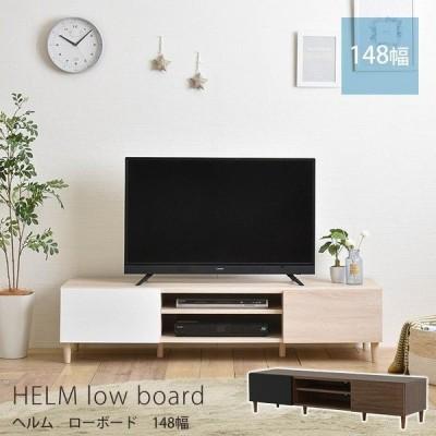 テレビ台 テレビボード  リビングボード AVラック TV台 テレビ収納 北欧 テレビラック  ローボード  ヘルム 150幅