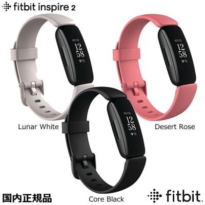 fitbit inspire 2 フィットビット インスパイア2 Core_Black (FB418BKBK) Lunar White (FB418BKWT) Desert Rose (FB418BKCR) スマートウォッチ