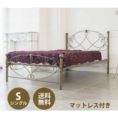 ベッド シングル マットレス付き ア ンティーク調 姫系 クラシカル アイアン ホワイト ゴールド