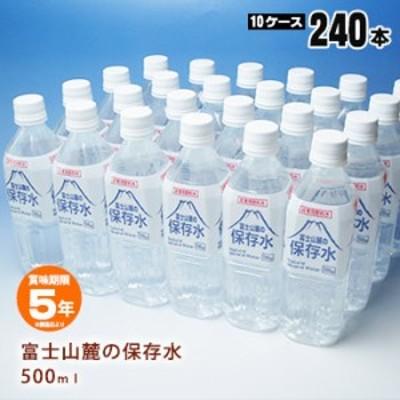 非常用飲料水 富士山麓の保存水 500ml×24本【10ケースまとめ売り】【代引不可】
