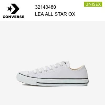 コンバース converse レザー オールスター OX/LEA ALL STAR OX ホワイト   正規品