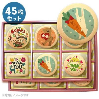 送料無料 ありがとうが伝わるお菓子 メッセージクッキーお得な45枚セット 個包装 お礼 プチギフト お世話になりました インスタ映え