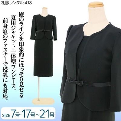 夏用礼服レンタル0AZ0418ブラックフォーマルスーツ(喪服)(レディーススーツ)
