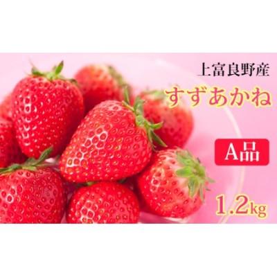 かみふらの産いちご【すずあかね】A品 300g×4セット