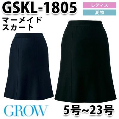 GROW グロウ GSKL-1805 マーメイドスカート SUNPEXIST サンペックスイストSALEセール