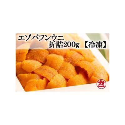 ふるさと納税 20-135 冷凍エゾバフンウニ100g×2 北海道紋別市