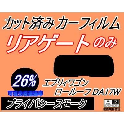 リアガラスのみ (s) エブリィワゴン ロールーフ DA17W (26%) カット済み カーフィルム エブリー エブリーワゴン スズキ