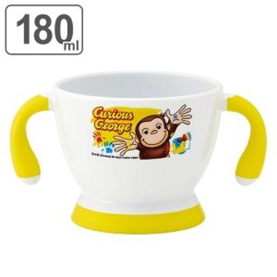 マグカップ 180ml おさるのジョージ 両手マグ 食器 キャラクター ( 電子レンジ対応 食洗機対応 コップ マグ コップ飲み トレーニング 7