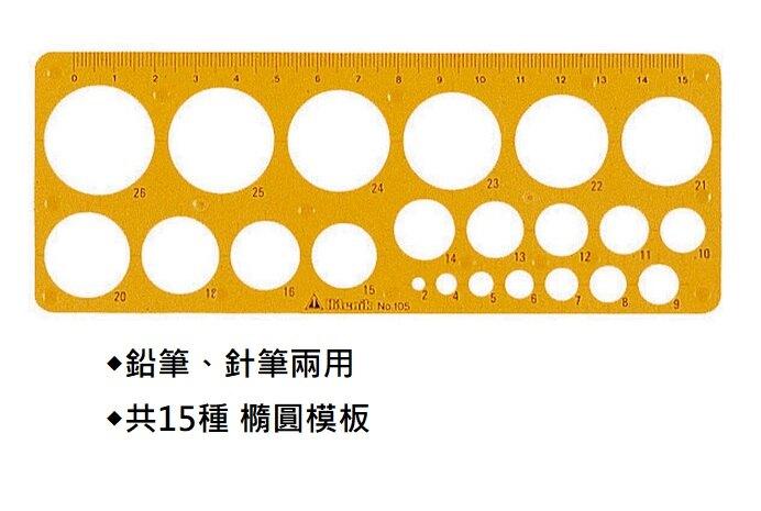 萬事捷 4191 小橢圓板 (106)