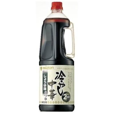 業務用 ミツカン 冷やし中華 醤油 (しょうゆ味のつゆ)2倍濃縮 1.8L X 1本売り! さっぱりと仕上げました♪