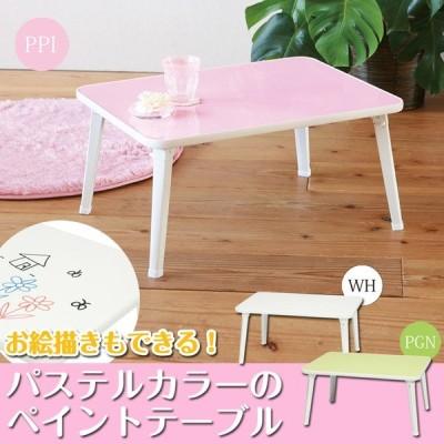 ペイントテーブル お絵描き出来る パステルカラー