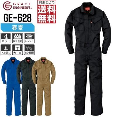 グレイスエンジニアーズ 春夏 メッシュ 長袖 つなぎ GE-628 全4色