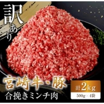 ZB6 訳あり『宮崎牛・豚合挽きミンチ肉』計2kg
