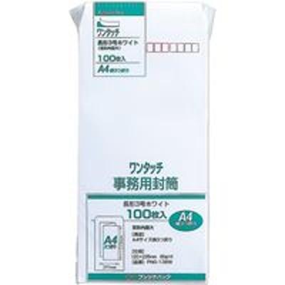 マルアイマルアイ クラフト封筒 長3ホワイト80gワンタッチ100P PNO-138W 10袋(1000枚:100枚入×10)(直送品)