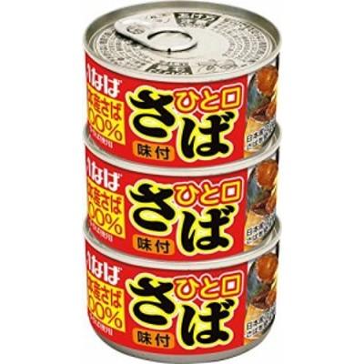 【新品】いなば ひと口さば味付3缶 (115g3)