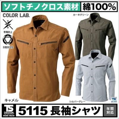 長袖シャツ 作業服 作業着 作業シャツ COLOR LAB カラーラボ ソフトチノクロス tw-5115cc
