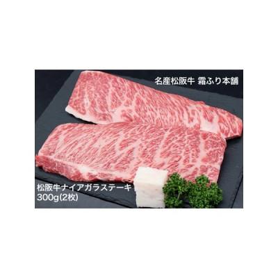 ふるさと納税 J39 松阪牛ナイアガラステーキ300g(2枚) 三重県明和町