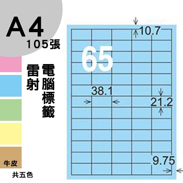 龍德 電腦標籤紙 65格 LD-806-B-B  淺藍色 1000張 列印 標籤 三用標籤 貼紙 另有其他型號/顏色/張數