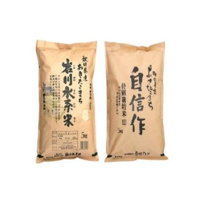 【 特別栽培米 】あきたこまち 食べくらべセット 各5kg(合計10kg)令和 2年産< 秋田やまもと 農業協同組合>