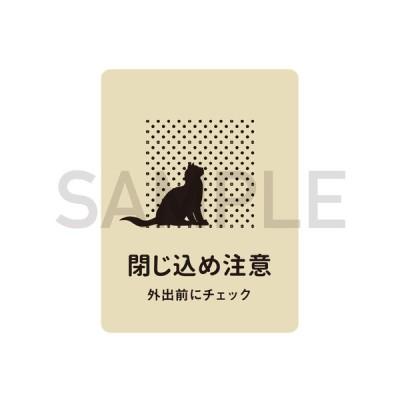 閉じ込め注意ステッカー★閉じ込め おしゃれ 扉 ドア 猫 外出 3000円以上送料無料