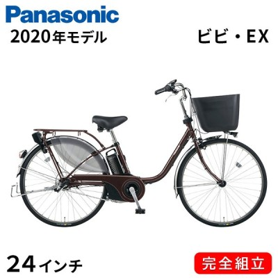 電動自転車 パナソニック 電動アシスト自転車 ビビ EX 24インチ 2020年 ビビEX BE-ELE436T ビターブラウン 自転車