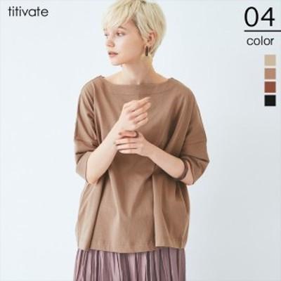 ティティベイト(titivate)/ボートネックスクエアTシャツ