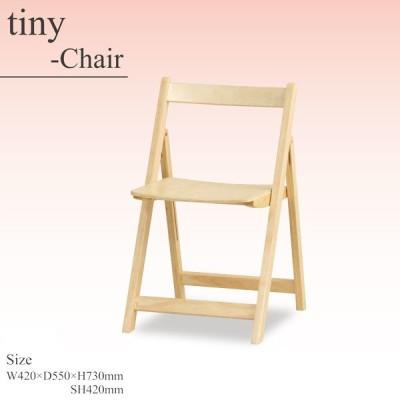 チェア 折り畳み ナチュラルテイスト コンパクト 収納 イス 椅子 木製チェア 省スペース 木製 天然木 座面高さ42cm 完成品