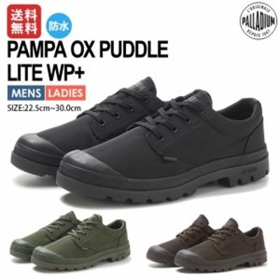 パラディウム PALLADIUM PAMPA OX PUDDLE LITE WP+ パンパ オックスフォード パドルライト ウォータープルーフ+ メンズ レディース オー