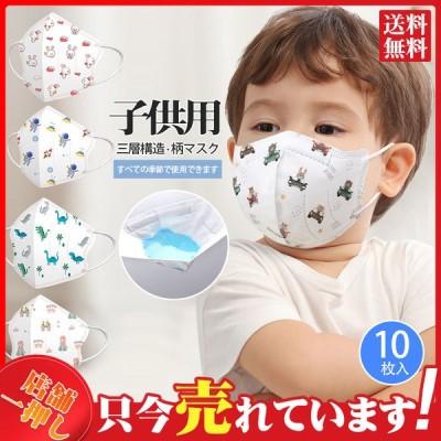 個包装 柄マスク 使い捨て 子供用 キッズマスク 3D立体 おしゃれ 10枚 0-3歳 4-12歳 息楽々 四季 三層構造 不織布マスク 花粉対策 飛沫風邪PM2.5 送料無料