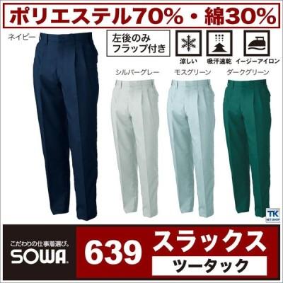 作業ズボン 作業服 作業着 スラックス ワークパンツ ワークウェア ツータックsw-0639