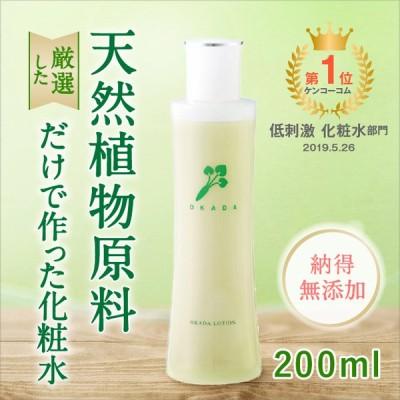 天然植物原料で作った化粧水 岡田ローション(200ml)