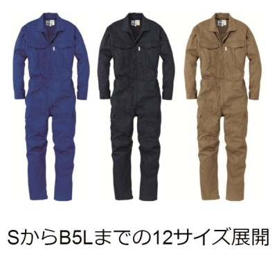 つなぎ 作業服 長袖ツナギ 綿100% GE-220 メンズ 厚手 作業着 送料無料