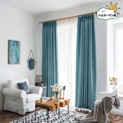 カーテン 遮光1級 ドレープカーテン 無地 北欧 幅60〜100cm×丈60〜100cm