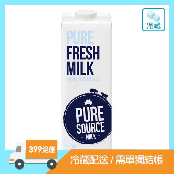 冷藏-PURE Source澳洲進口奶-廠商直送